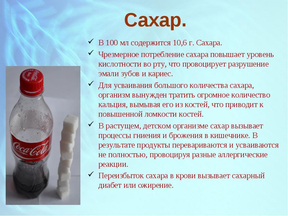 Сахар. В 100 мл содержится 10,6 г. Сахара. Чрезмерное потребление сахара повы...