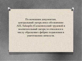 По немецким документам, центральный лагерь имел обозначение AEL Salaspils (Са