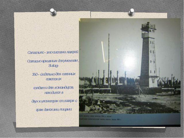 Саласпилс - это система лагерей. Согласно архивным документам , Stalag- 350...