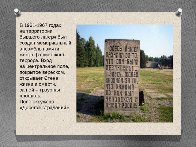 В 1961-1967 годах на территории бывшего лагеря был создан мемориальный ансамб...