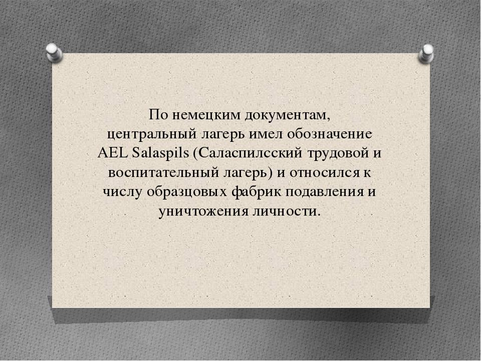 По немецким документам, центральный лагерь имел обозначение AEL Salaspils (Са...