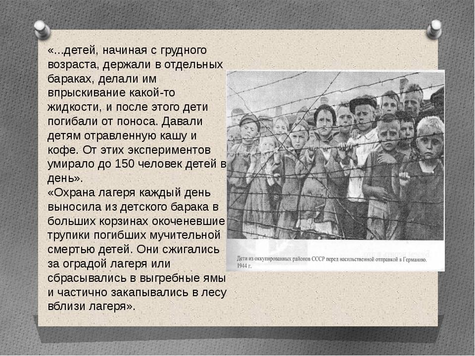 «...детей, начиная с грудного возраста, держали в отдельных бараках, делали и...