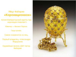 Яйцо Фаберже «Коронационное» Копия Императорской кареты при коронации Никола