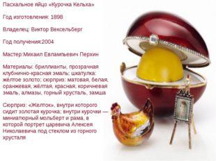 Пасхальное яйцо «Курочка Кельха» Год изготовления: 1898 Владелец: Виктор Векс