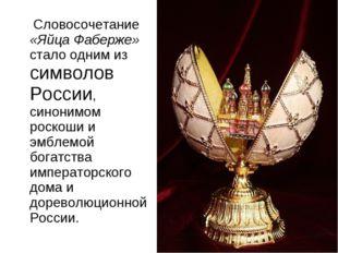 Словосочетание «Яйца Фаберже» стало одним из символов России, синонимом роск