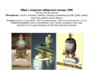 Яйцо с моделью сибирского поезда, 1900 Мастер: Михаил Перхин Материалы: Золо
