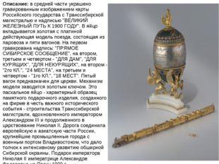 Описание: в средней части украшено гравированным изображением карты Российско