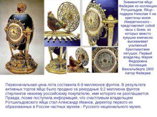 Знаменитое яйцо Фаберже из коллекции Ротшильдов. Яйцо - подарок Николая II на