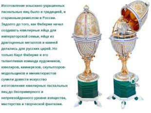 Изготовление изыскано украшенных пасхальных яиц было и традицией, и старинным