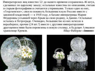 Императорских яиц известно 52: до нашего времени сохранились 46 штук, сделан