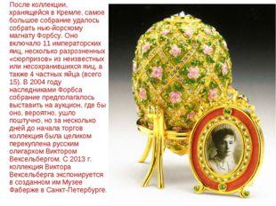 После коллекции, хранящейся в Кремле, самое большое собрание удалось собрать