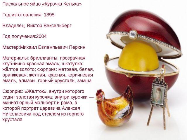 Пасхальное яйцо «Курочка Кельха» Год изготовления: 1898 Владелец: Виктор Векс...