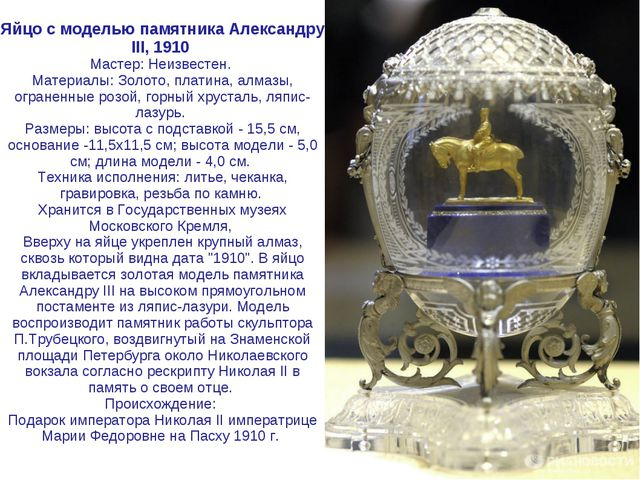 Яйцо с моделью памятника Александру III, 1910 Мастер: Неизвестен. Материалы:...