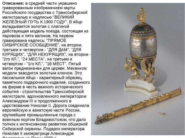 Описание: в средней части украшено гравированным изображением карты Российско...