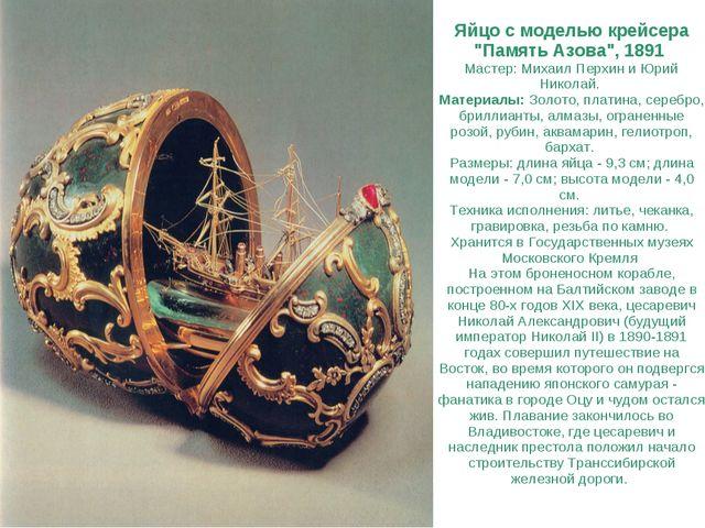 """Яйцо с моделью крейсера """"Память Азова"""", 1891 Мастер: Михаил Перхин и Юрий Ни..."""