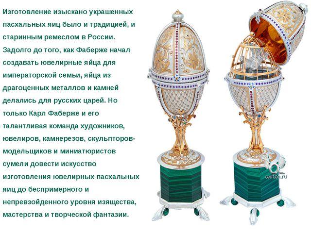 Изготовление изыскано украшенных пасхальных яиц было и традицией, и старинным...