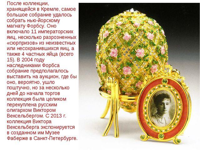 После коллекции, хранящейся в Кремле, самое большое собрание удалось собрать...