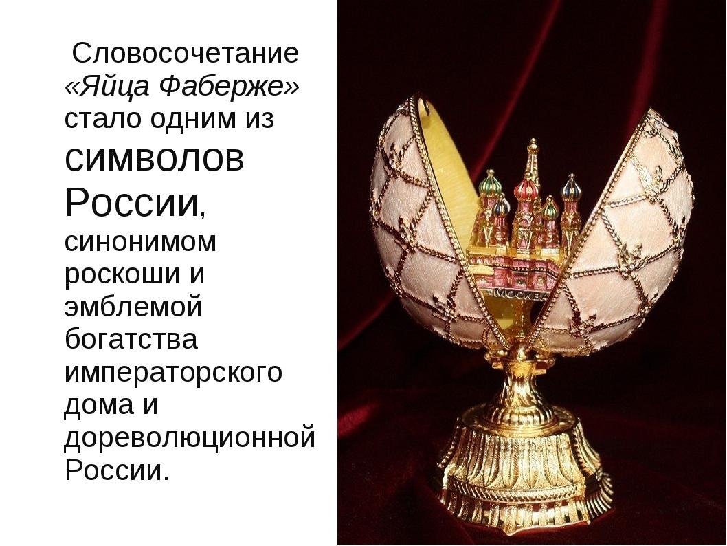Словосочетание «Яйца Фаберже» стало одним из символов России, синонимом роск...