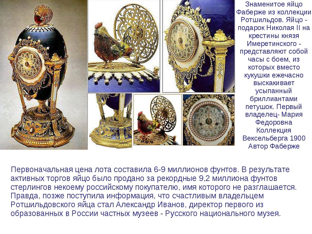 Знаменитое яйцо Фаберже из коллекции Ротшильдов. Яйцо - подарок Николая II на...