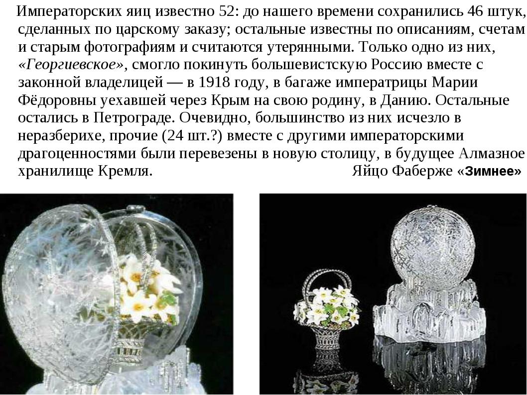 Императорских яиц известно 52: до нашего времени сохранились 46 штук, сделан...