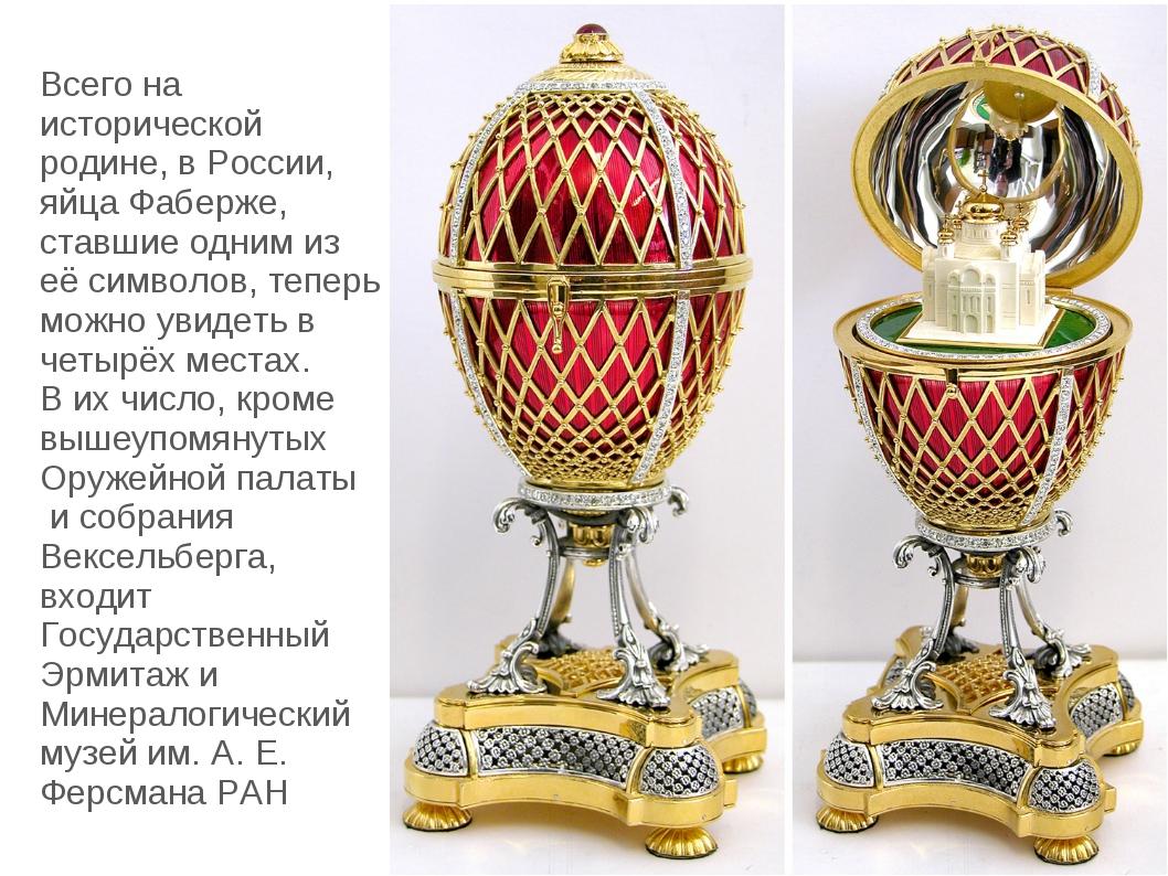 Всего на исторической родине, в России, яйца Фаберже, ставшие одним из её си...