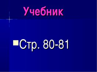 Учебник Стр. 80-81