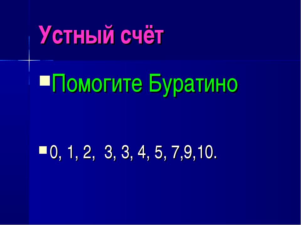 Устный счёт Помогите Буратино 0, 1, 2, 3, 3, 4, 5, 7,9,10.