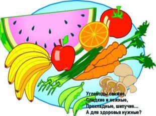 Углеводы свежие, Сладкие и нежные, Прохладные, шипучие… А для здоровья нужные?