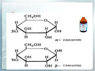 Циклическая форма молекулы глюкозы