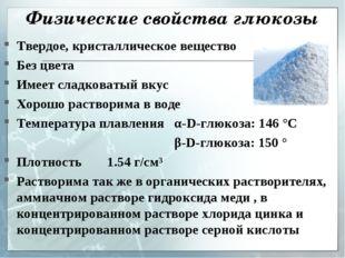 Физические свойства глюкозы Твердое, кристаллическое вещество Без цвета Имеет