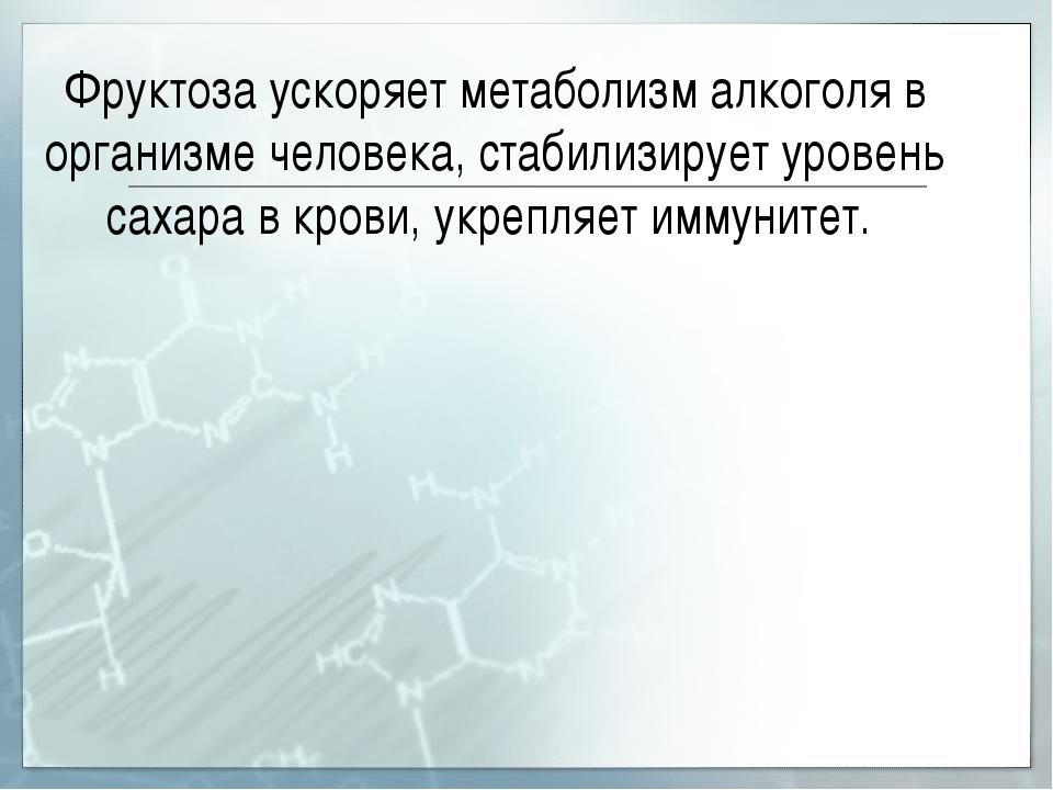 Фруктоза ускоряет метаболизм алкоголя в организме человека, стабилизирует уро...