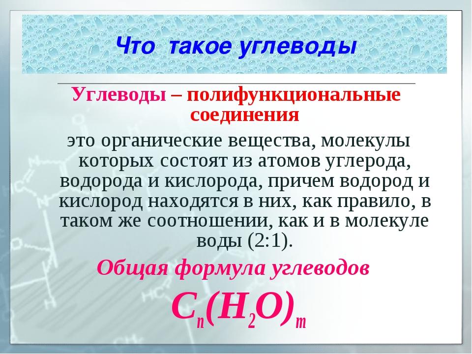 Что такое углеводы Углеводы – полифункциональные соединения это органические...