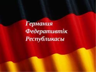Германия Федеративтік Республикасы