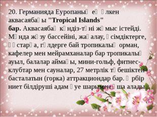 """20. Германияда Еуропаның ең үлкен аквасаябағы""""Tropical Islands"""" бар.Аквасая"""