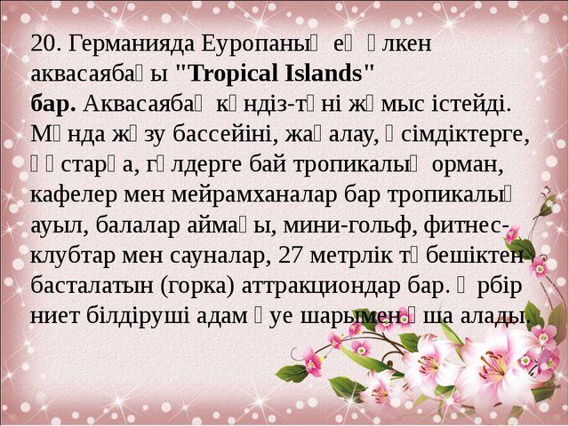 """20. Германияда Еуропаның ең үлкен аквасаябағы""""Tropical Islands"""" бар.Аквасая..."""