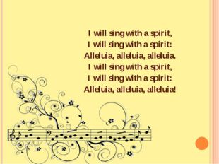 I will sing with a spirit, I will sing with a spirit: Alleluia, alleluia, all