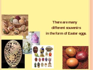 There are many different souvenirs in the form of Easter eggs.