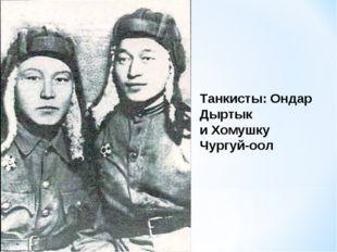 Танкисты: Ондар Дыртык и Хомушку Чургуй-оол