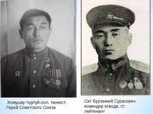 Хомушку Чургуй-оол, танкист, Герой Советского Союза Сат Бурзеккей Сурасович,