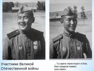 Участники Великой Отечественной войны …Ты врага переспорил в бою, Имя предков