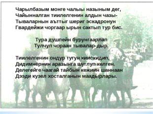 Чарылбазым монге чалыы назыным дег, Чайынналган тиилелгенин алдын чазы- Тывал