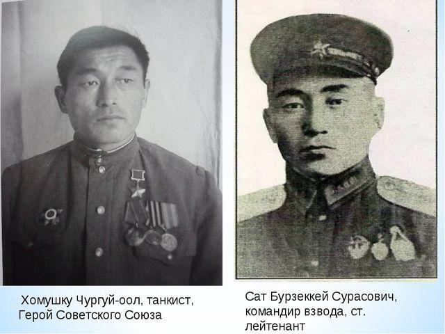Хомушку Чургуй-оол, танкист, Герой Советского Союза Сат Бурзеккей Сурасович,...