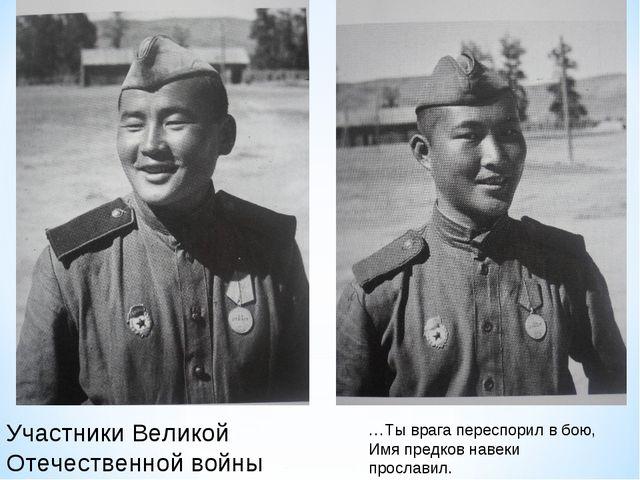 Участники Великой Отечественной войны …Ты врага переспорил в бою, Имя предков...