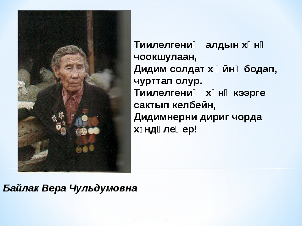 Байлак Вера Чульдумовна Тиилелгениң алдын хүнү чоокшулаан, Дидим солдат х өйн...