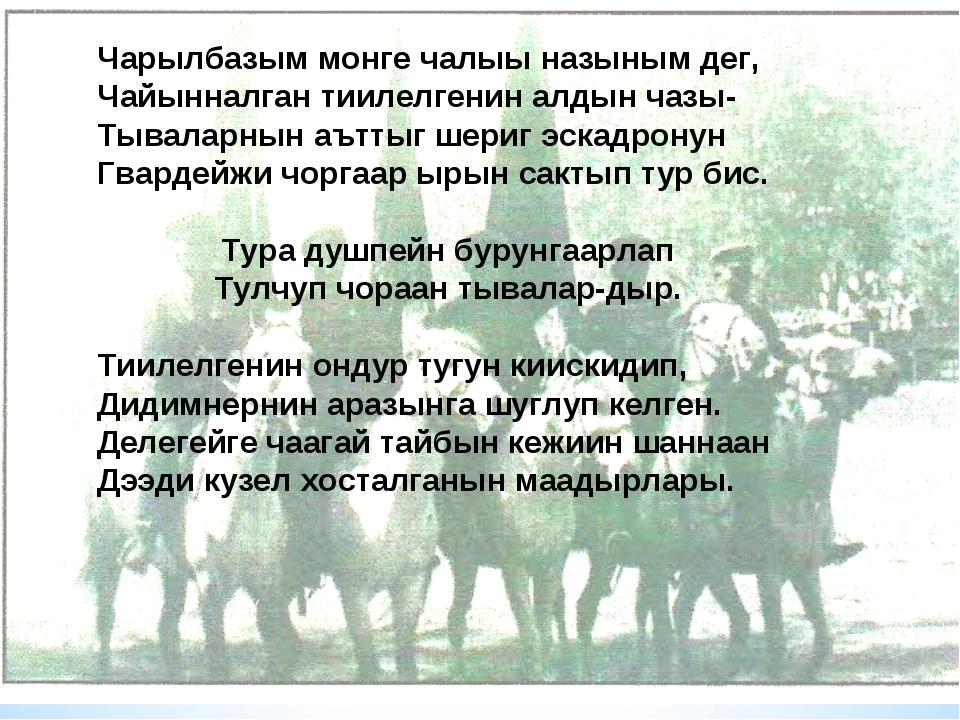 Чарылбазым монге чалыы назыным дег, Чайынналган тиилелгенин алдын чазы- Тывал...