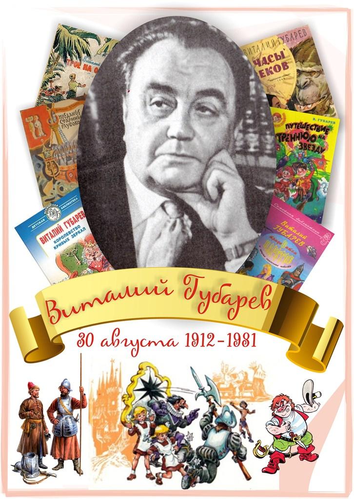 http://bk-detstvo.narod.ru/gubarev_plakat.jpg