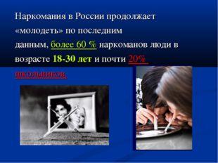 Наркомания в России продолжает «молодеть» по последним данным, более 60 % нар