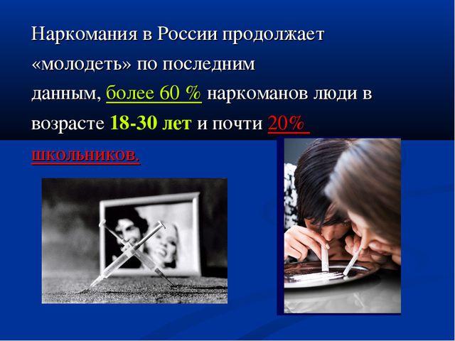Наркомания в России продолжает «молодеть» по последним данным, более 60 % нар...