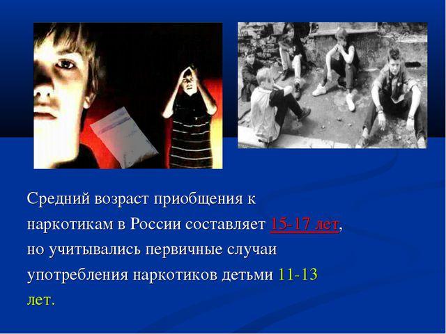Средний возраст приобщения к наркотикам в России составляет 15-17 лет, но учи...