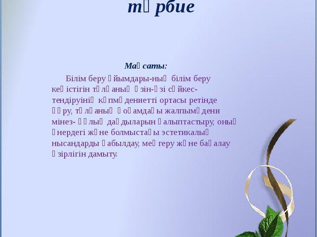 VII. Көп мәдениетті және көркем- эстетикалық тәрбие Мақсаты: Білім беру ұйымд...